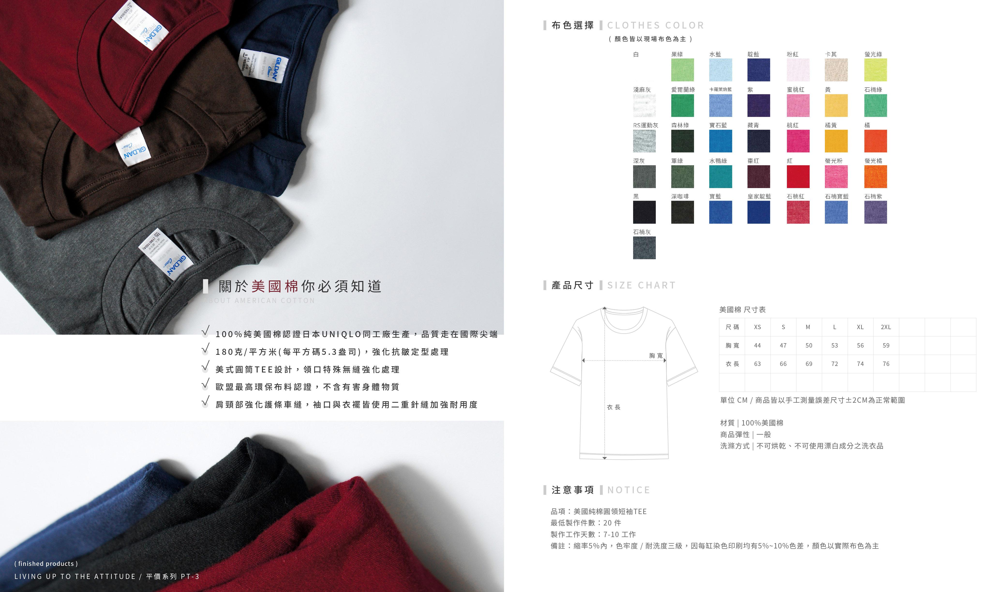 成衣款 | T-shirt