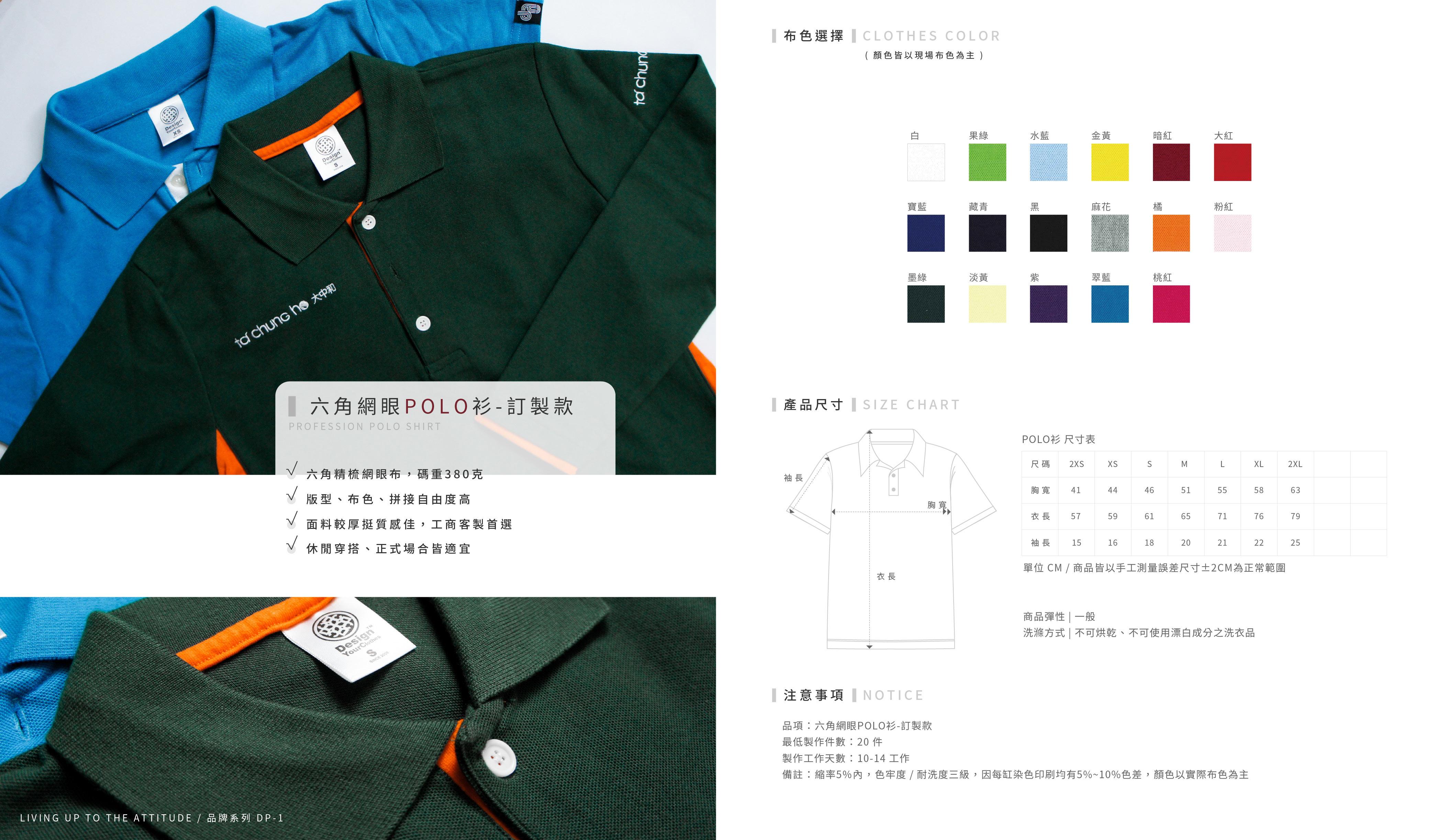 訂製款 | POLO衫