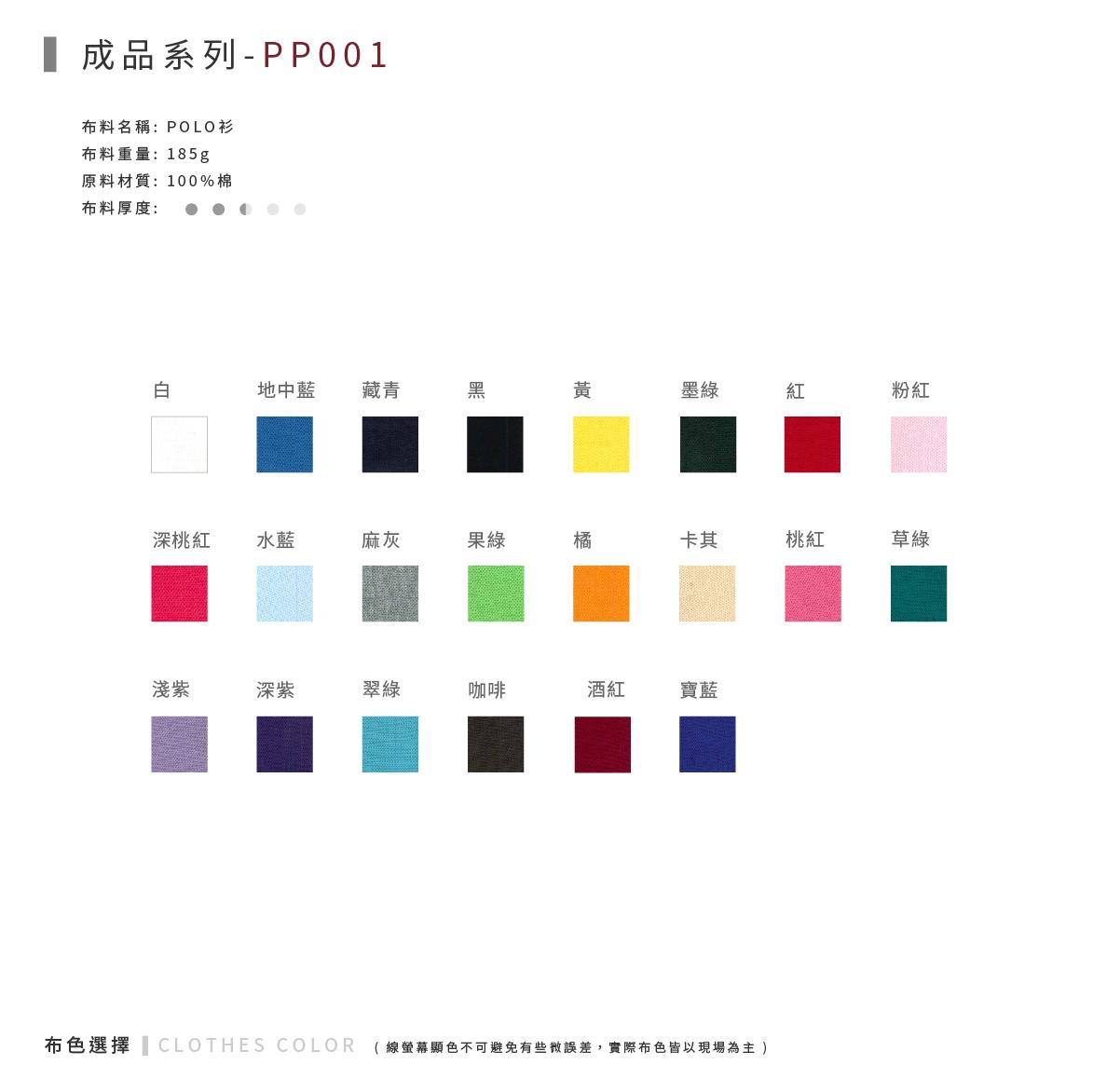 POLO衫 |  POLO-SHIRT