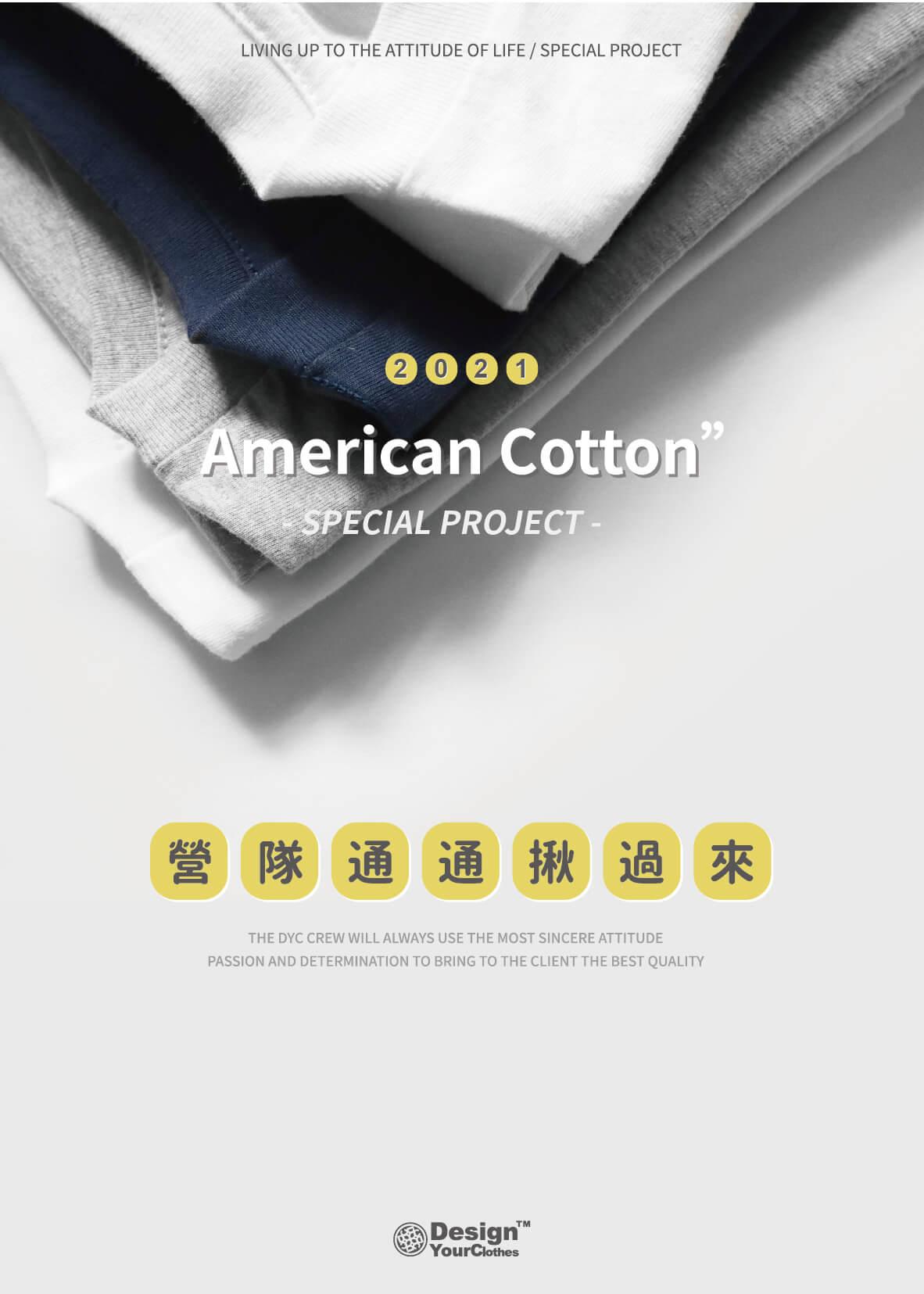 服部創意 ∣ 2021 美國棉揪團專案