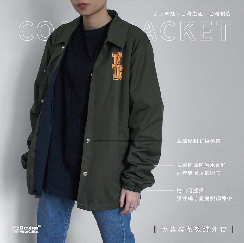 CoachJacket 專業客製教練外套