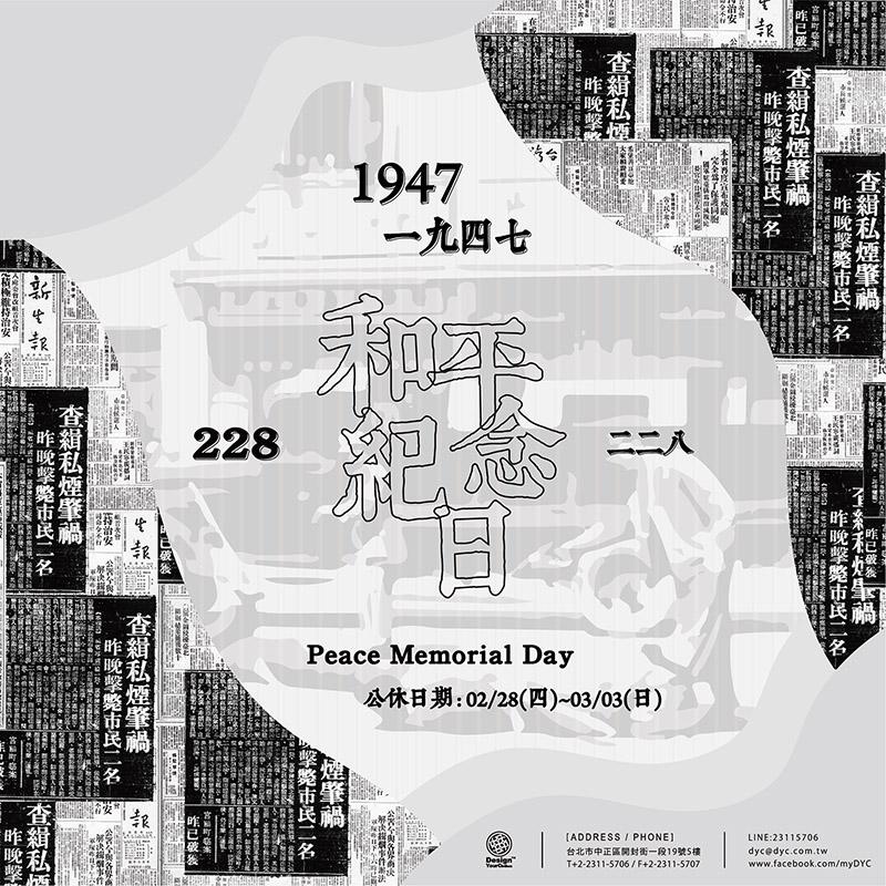 2019 和平紀念日公休公告