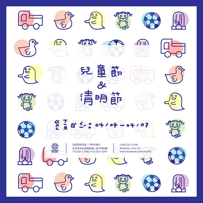 2019 兒童節/清明節公休公告