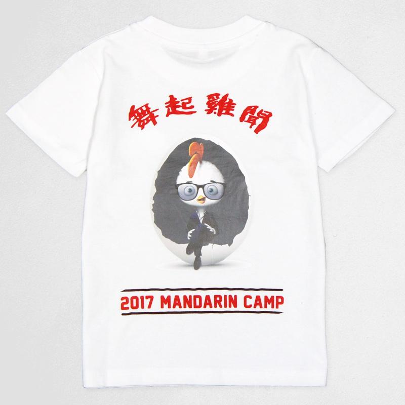 Camp Taiwan 2017