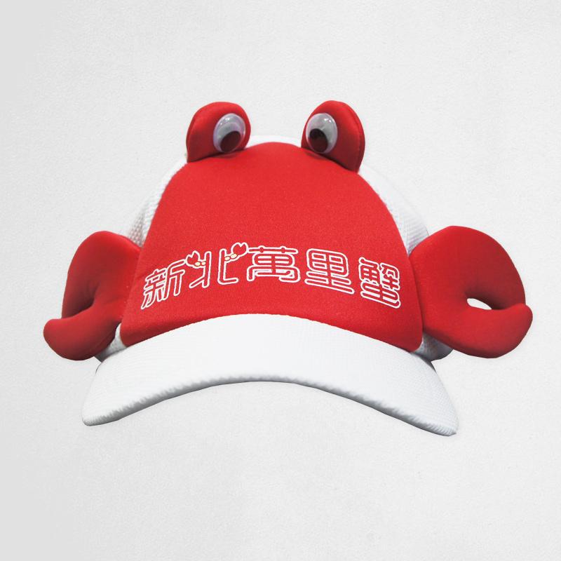 新北萬里蟹 - 造型帽