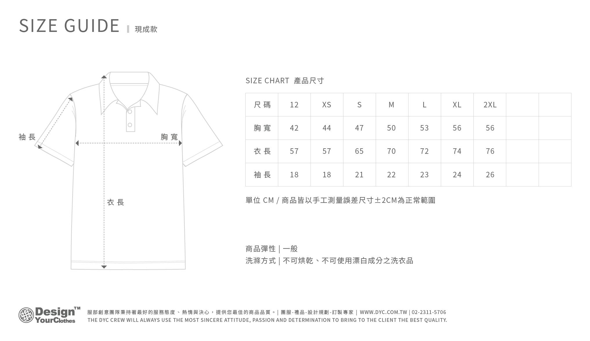 POLO-SHIRT | POLO衫